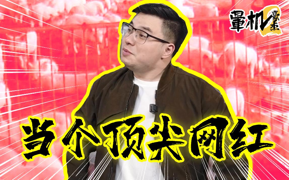 【晕机豪杰2】如何成为最顶尖网红!