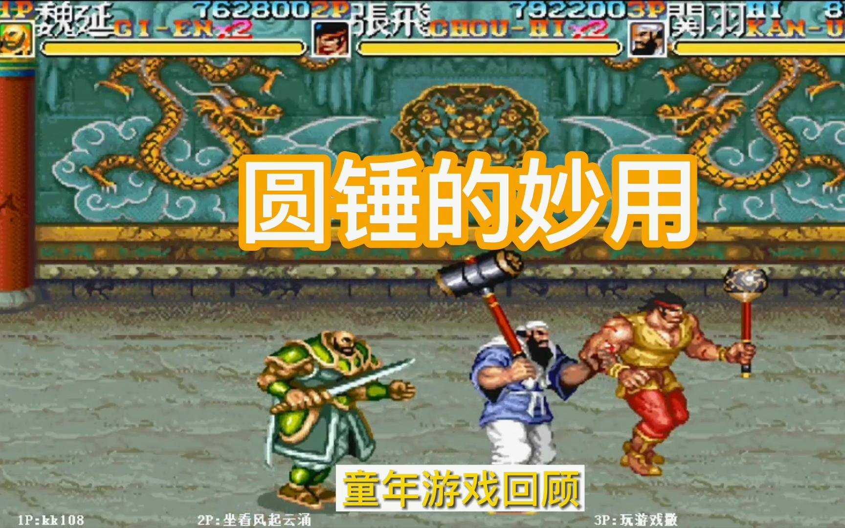 三国志2:3位玩家联手闯关打徐晃,展现了这把圆锤的妙用