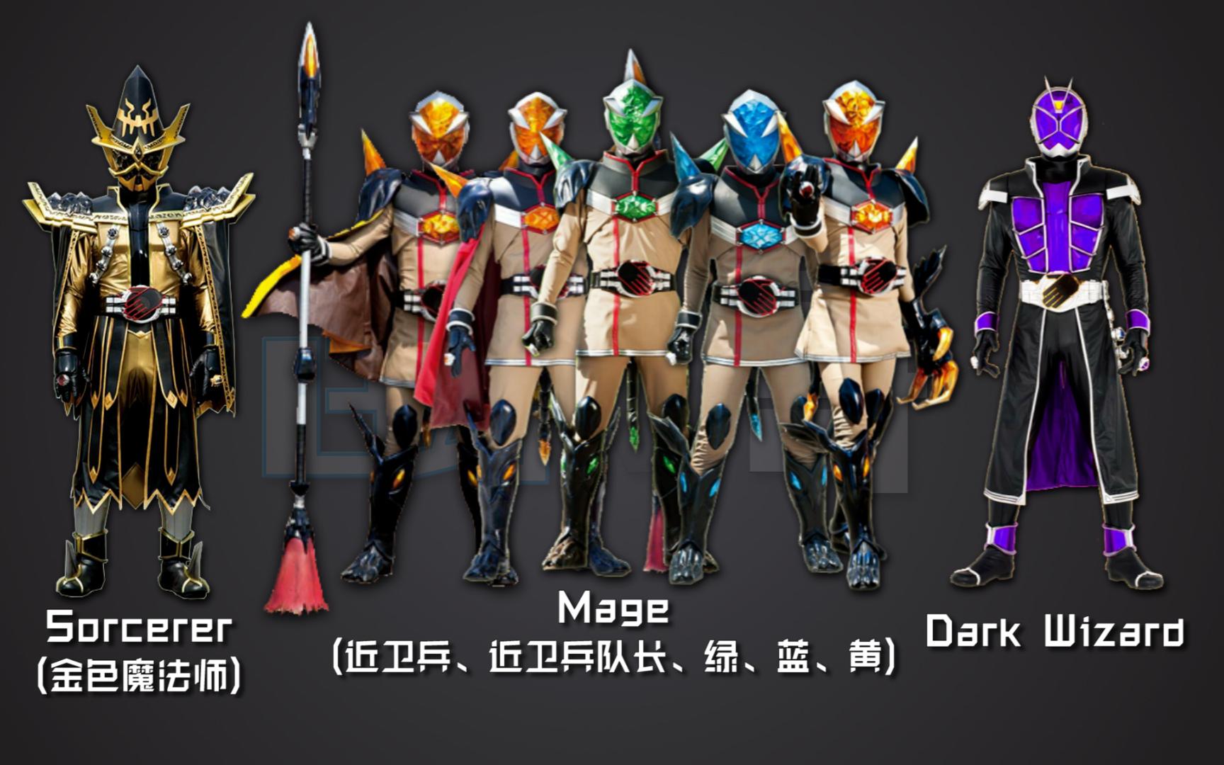 【认骑士21】Wizard篇金色魔法师、量产Mage、DarkWizard紫法爷