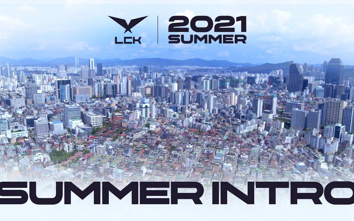 快速看完2021LCK夏季赛W1D2