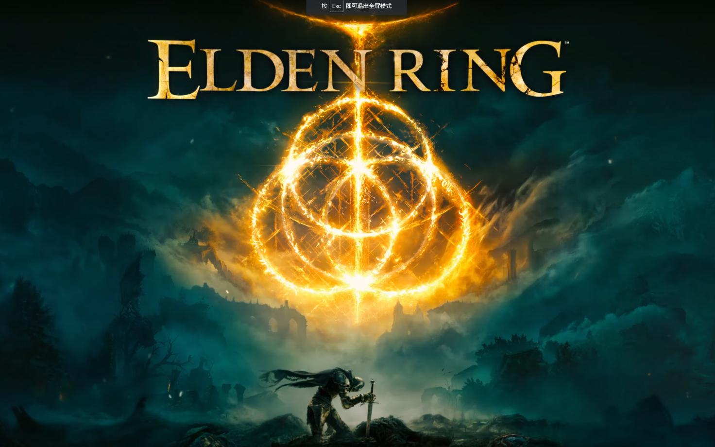 Elden Ring -  艾登之环最新宣传片 日语 4K