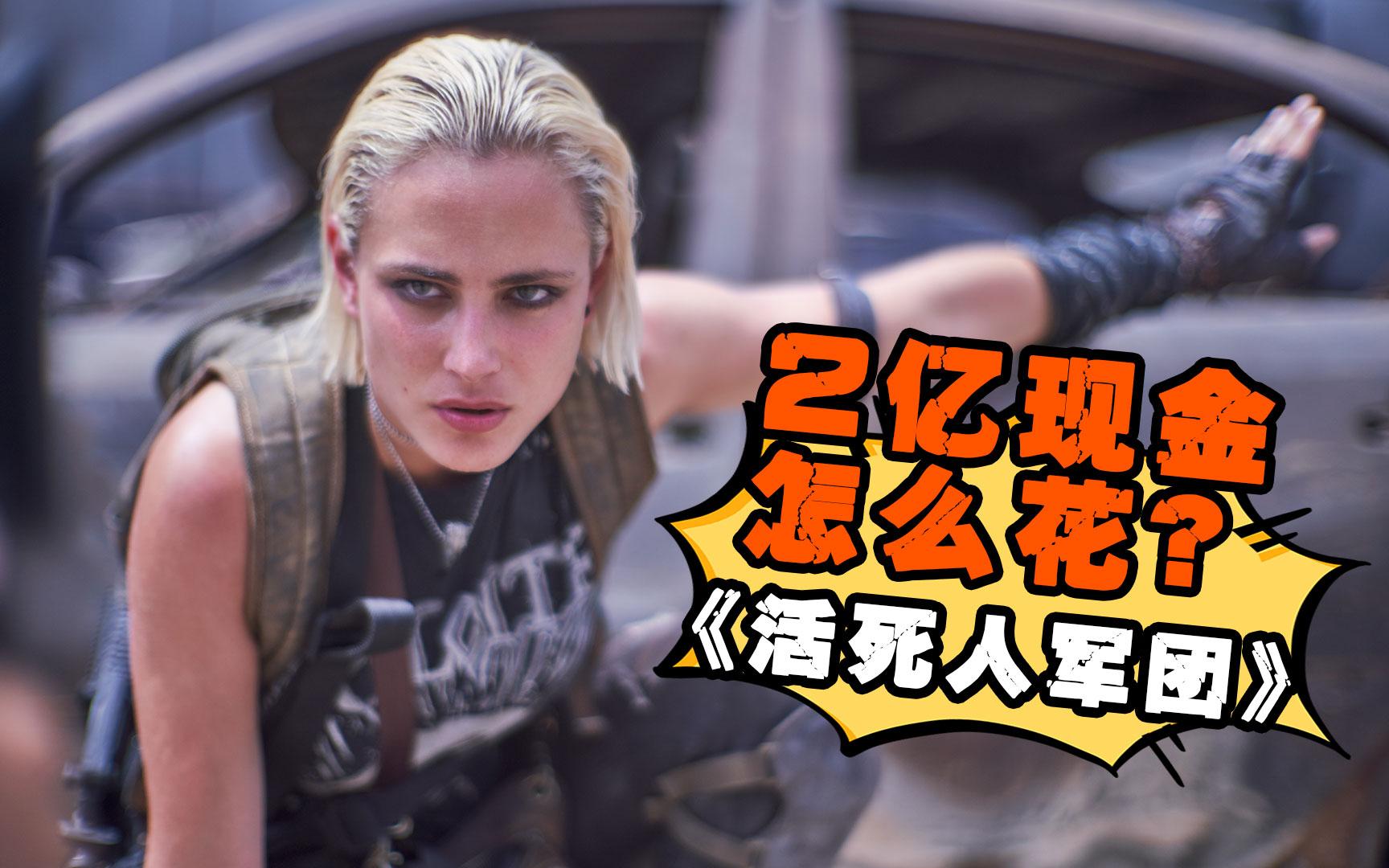 【森崎电影院】自杀小队重组PK丧尸军团  科幻电影《活死人军团》