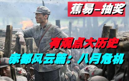 【蕉易-抽奖】红色战史--八月危机(赤都风云篇)