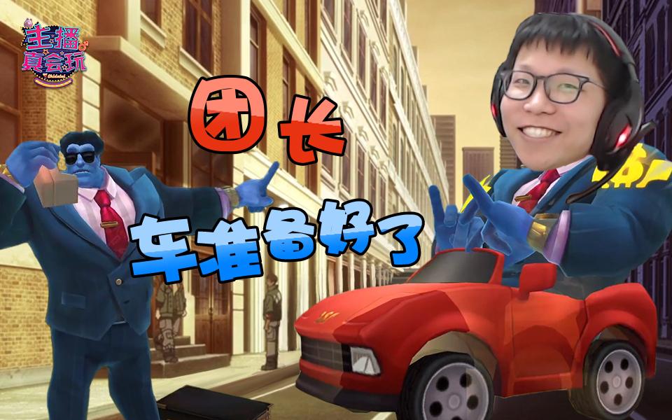 【主播真会玩】211:我直接进行一个小汽车的开