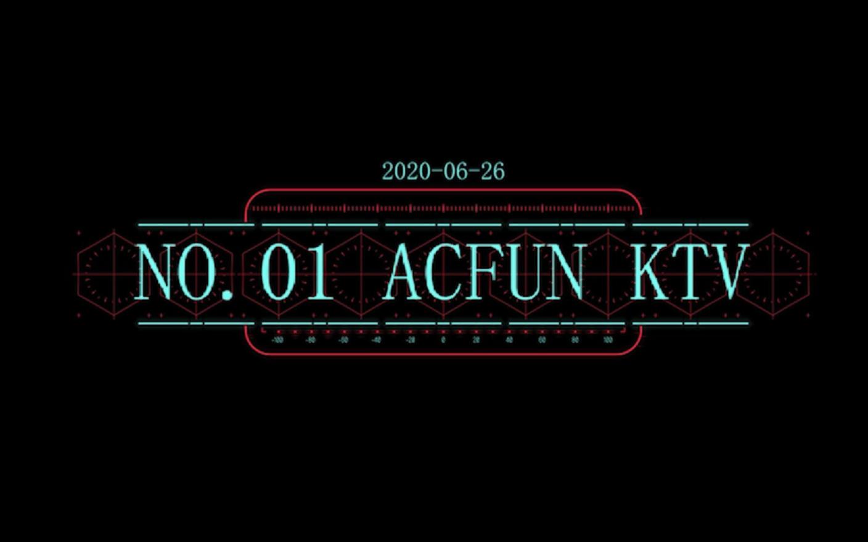 【AcFun KTV】第一届录播