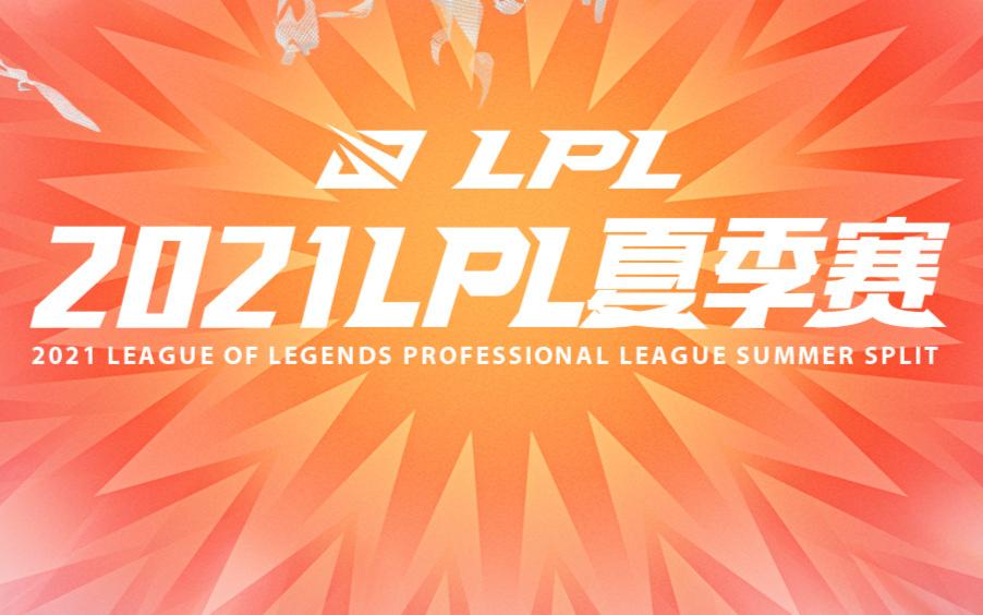 快速看完2021LPL夏季赛W1D6
