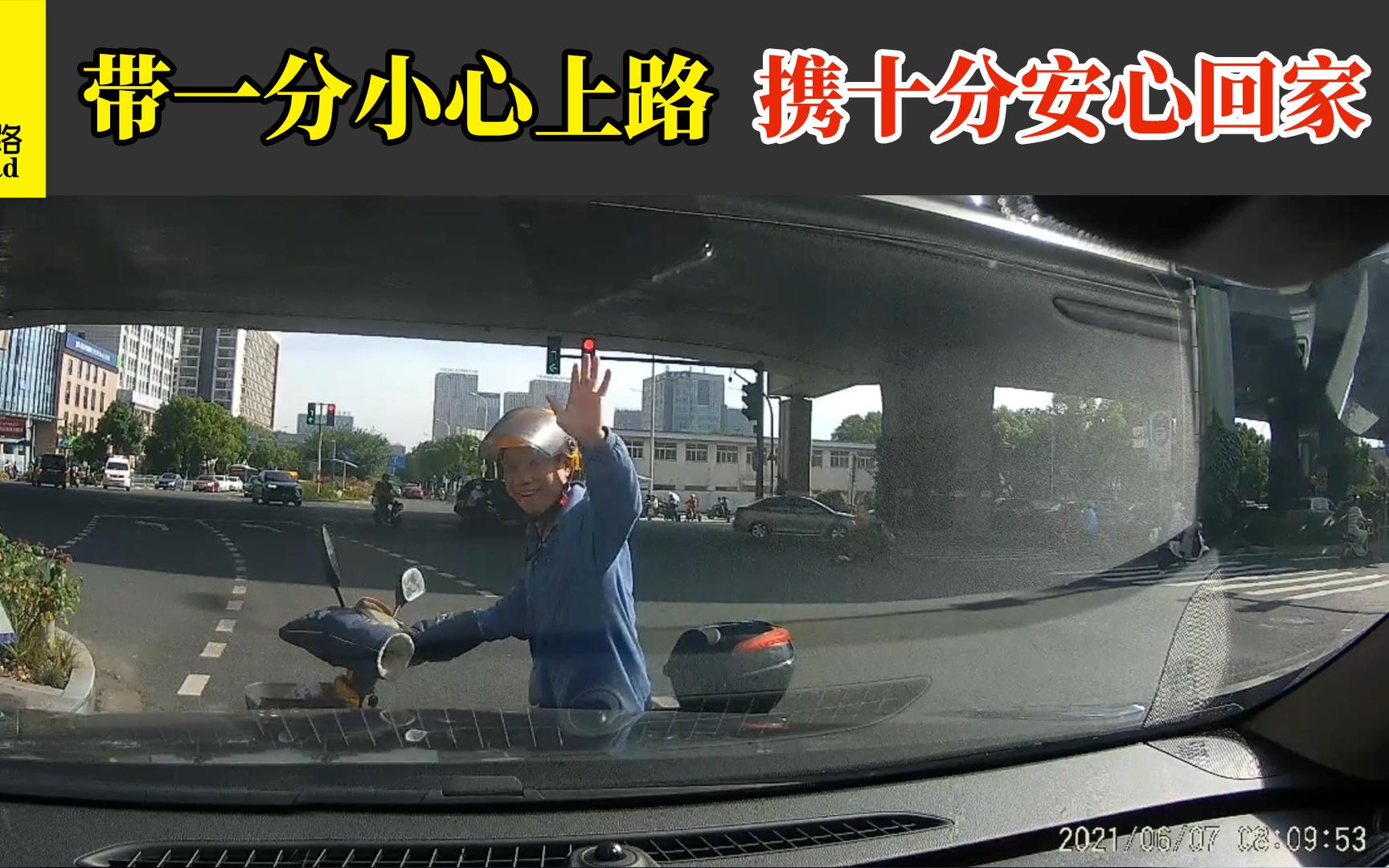2021交通事故(82):带一分小心上路,携十分安心回家