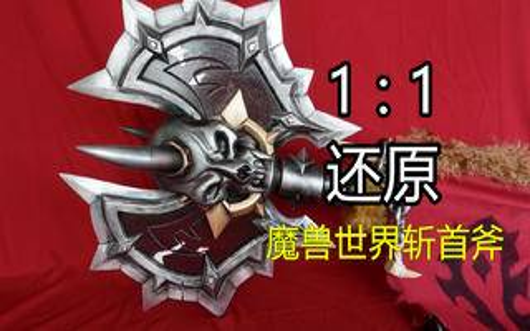 「大锤」1:1还原魔兽世界——荣耀战团的斩首斧 萨鲁法尔大王之斧
