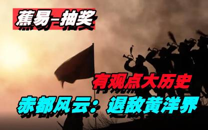 【蕉易-抽奖】红色战史-退敌黄洋界!