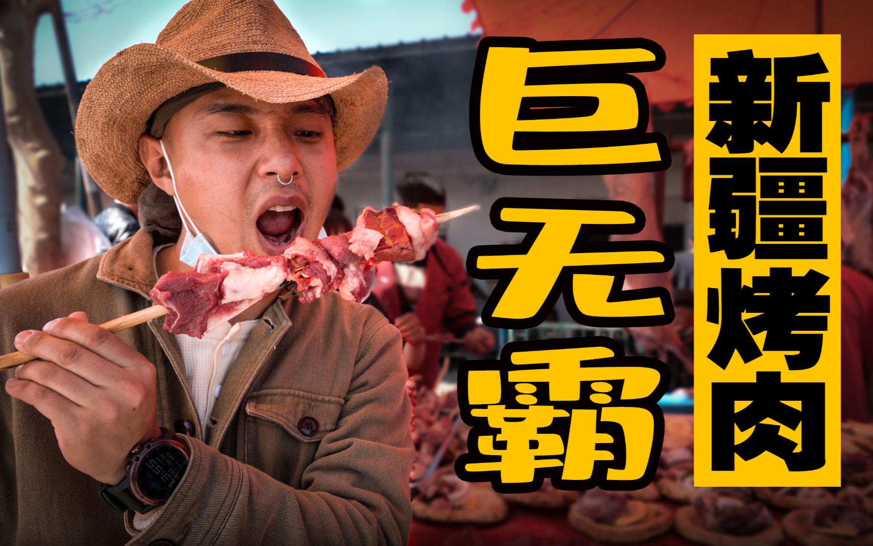 【新疆肉食之旅】在牛羊巴扎,撸一串巨无霸烤肉