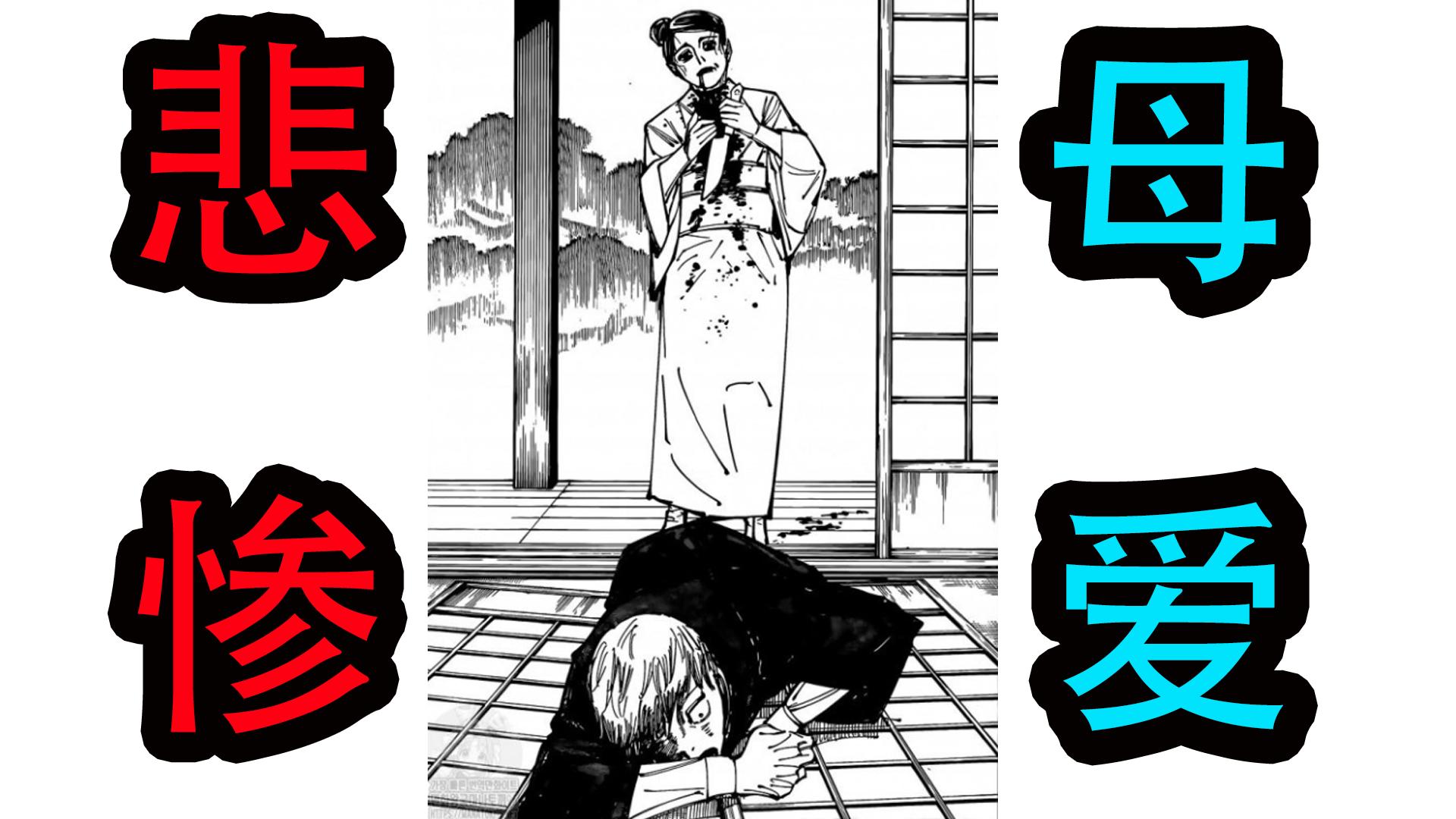 咒术回战152,真希妈妈的悲惨人生!