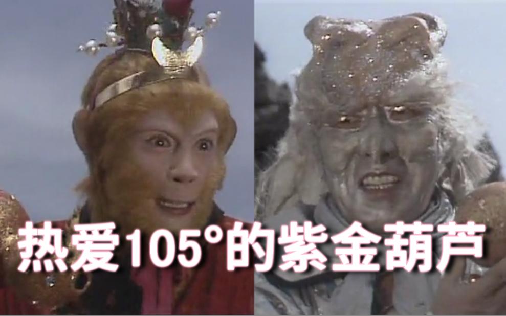 【独家】热爱105°的紫金葫芦