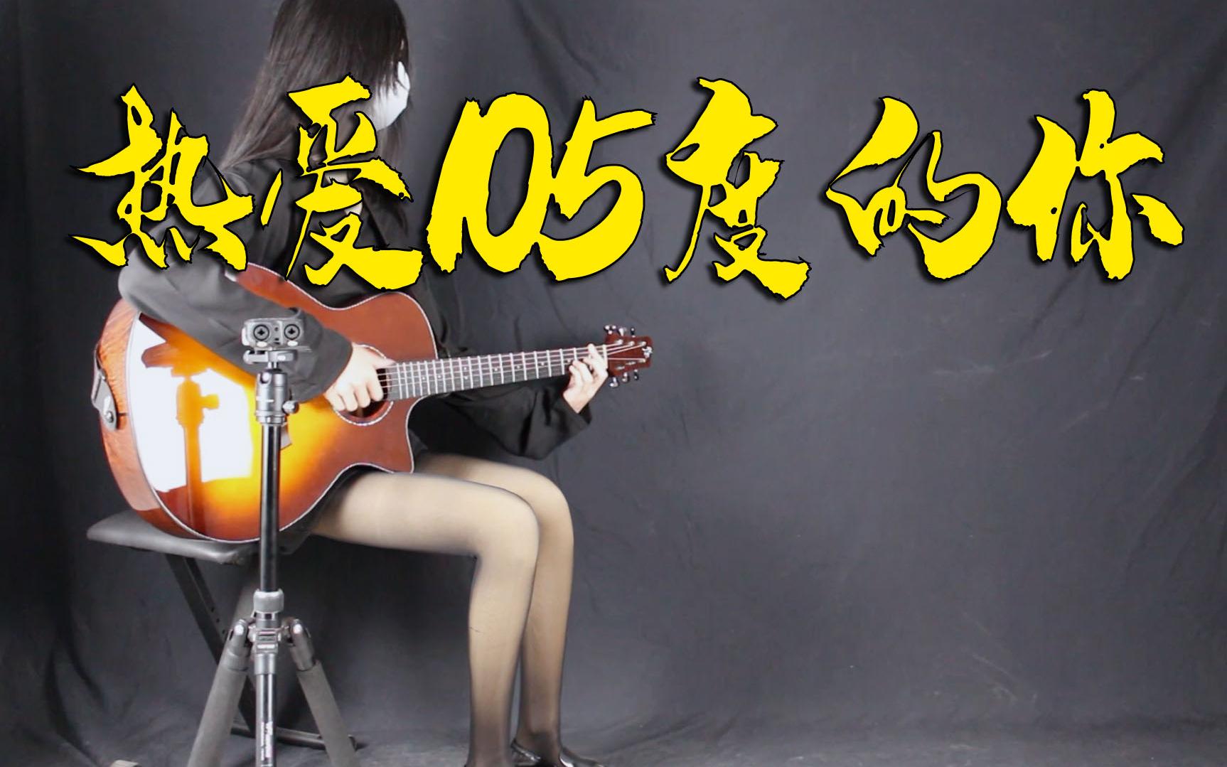 阿肆《热爱105度的你》吉他演奏