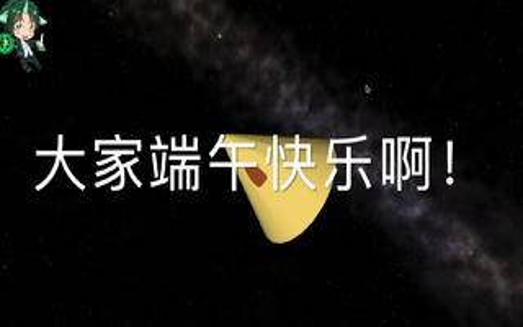 【狄波的火箭】给迯暒伖亾鎹個粽ふ妑!(端午节快乐)