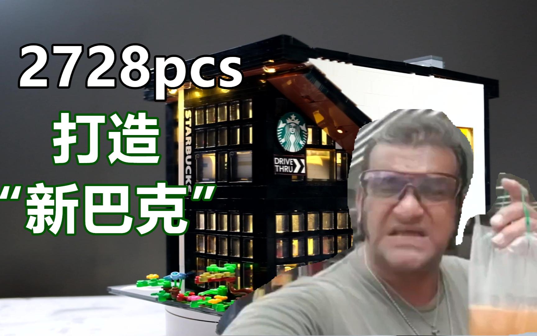 """【梅男】380元,2728片零件,我拥有了自己的""""新""""巴克咖啡厅!"""