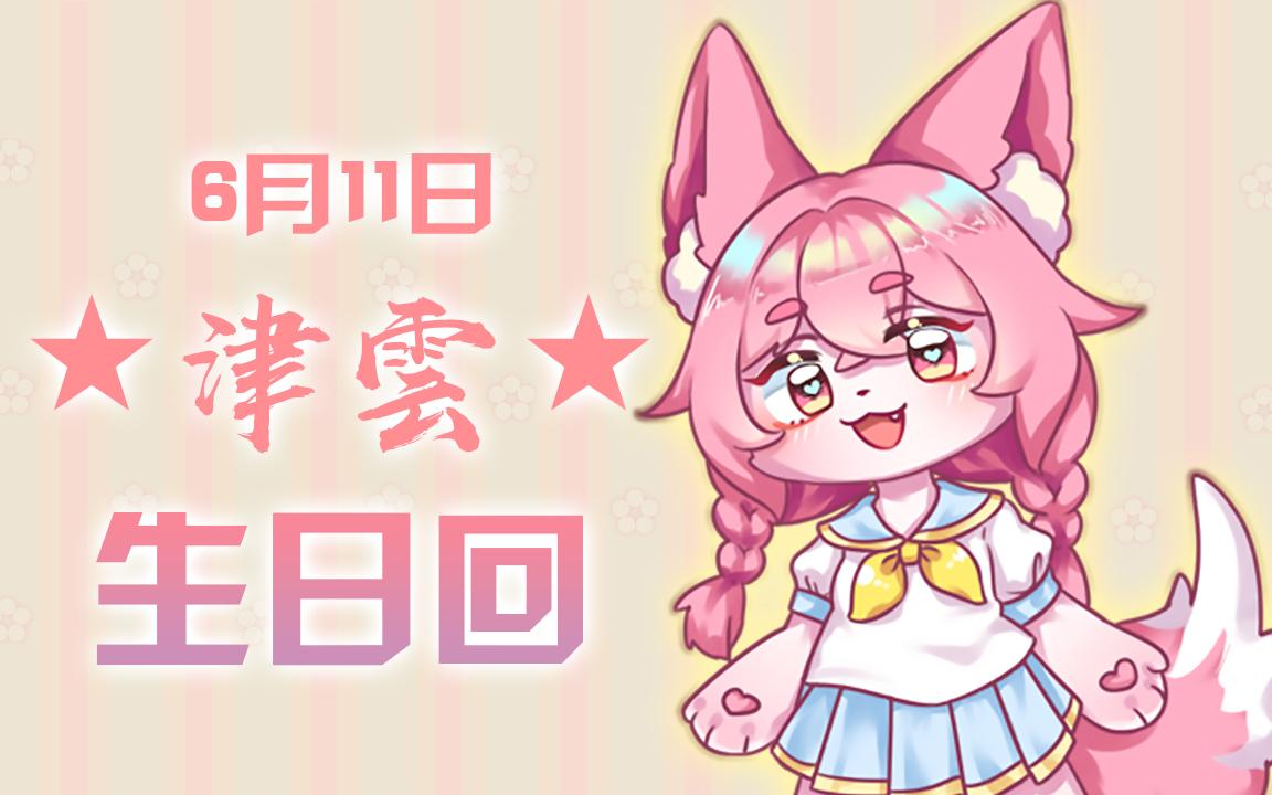 津雲生日回录播(2021.6.11)
