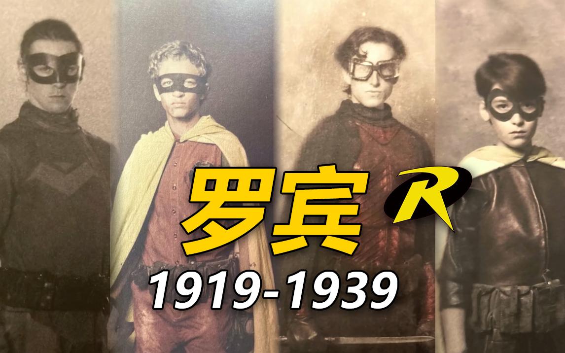 蝙蝠之翼下的神奇小子们:罗宾1919-1939【饭制伪纪录片】