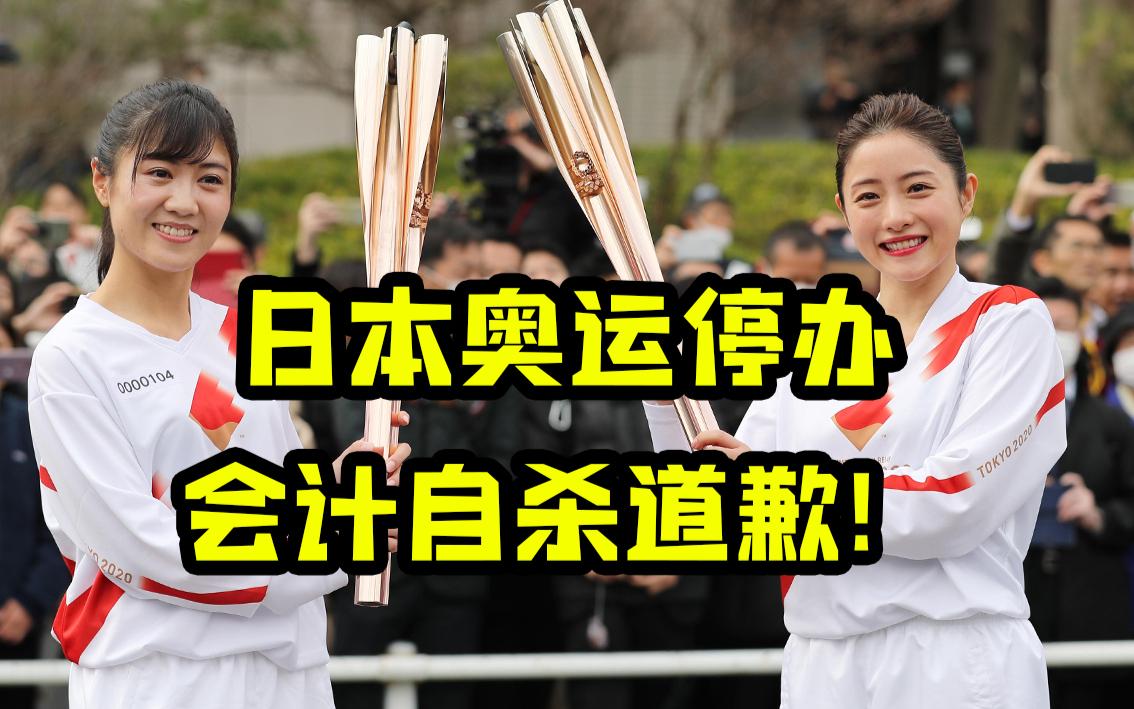 日本奥运停办,会计自杀道歉![茴香陷胡扯]