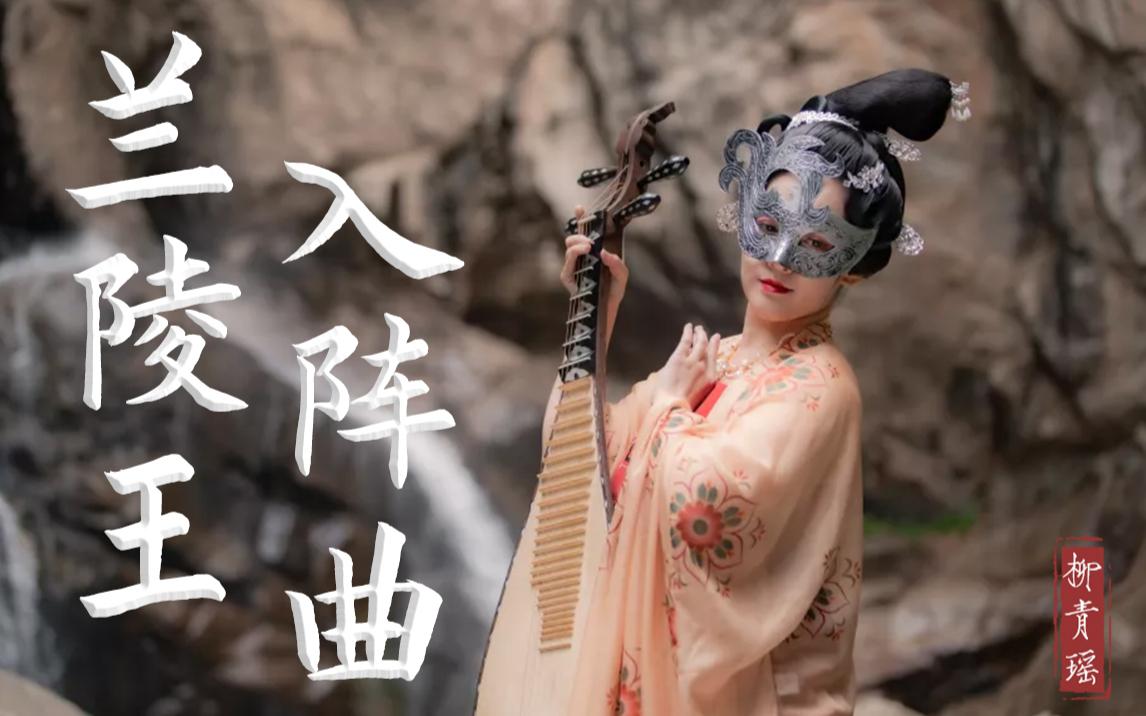 震惊!我的《兰陵王入阵曲》上河南卫视端午奇妙游了!!【柳青瑶】