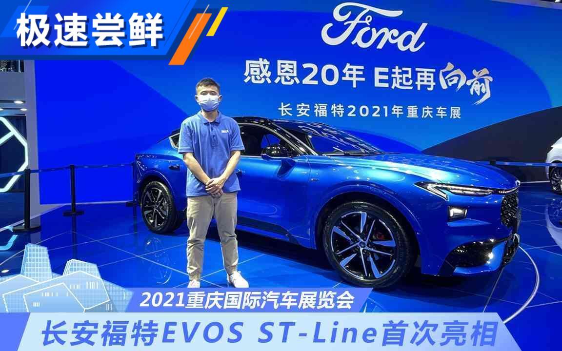 新车型首秀 体验福特EVOS ST-Line
