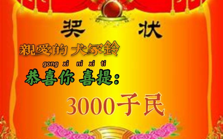 3000子民庆典