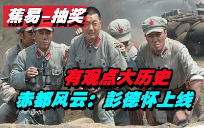 【蕉易-抽奖】红色战史--彭德怀上线(赤都风云篇)