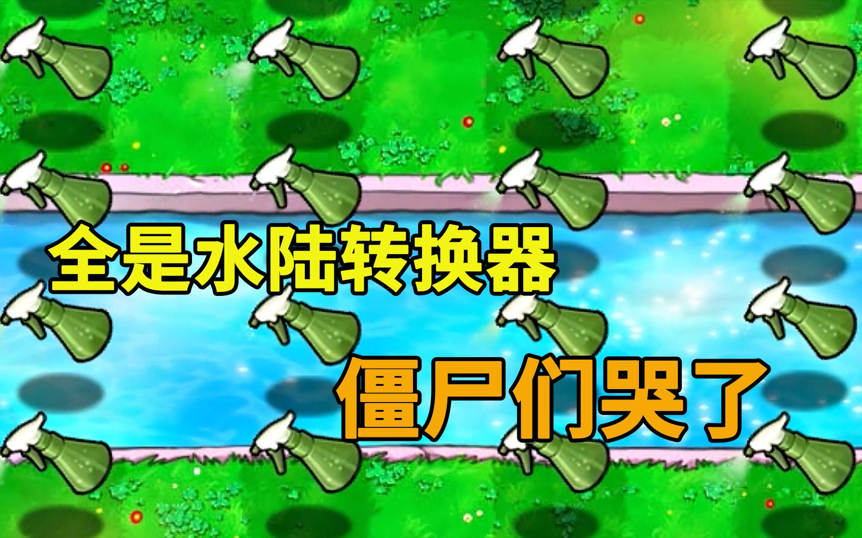 植物大战僵尸:这么多水陆转换器?僵尸直接反复竖跳!