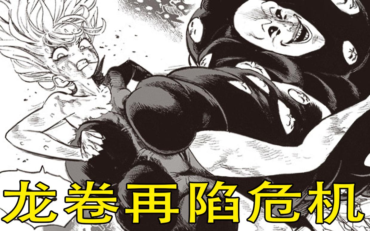 【一拳超人】191话:龙卷被黑精蹂躏!丑陋大总统强酸虐黑光!
