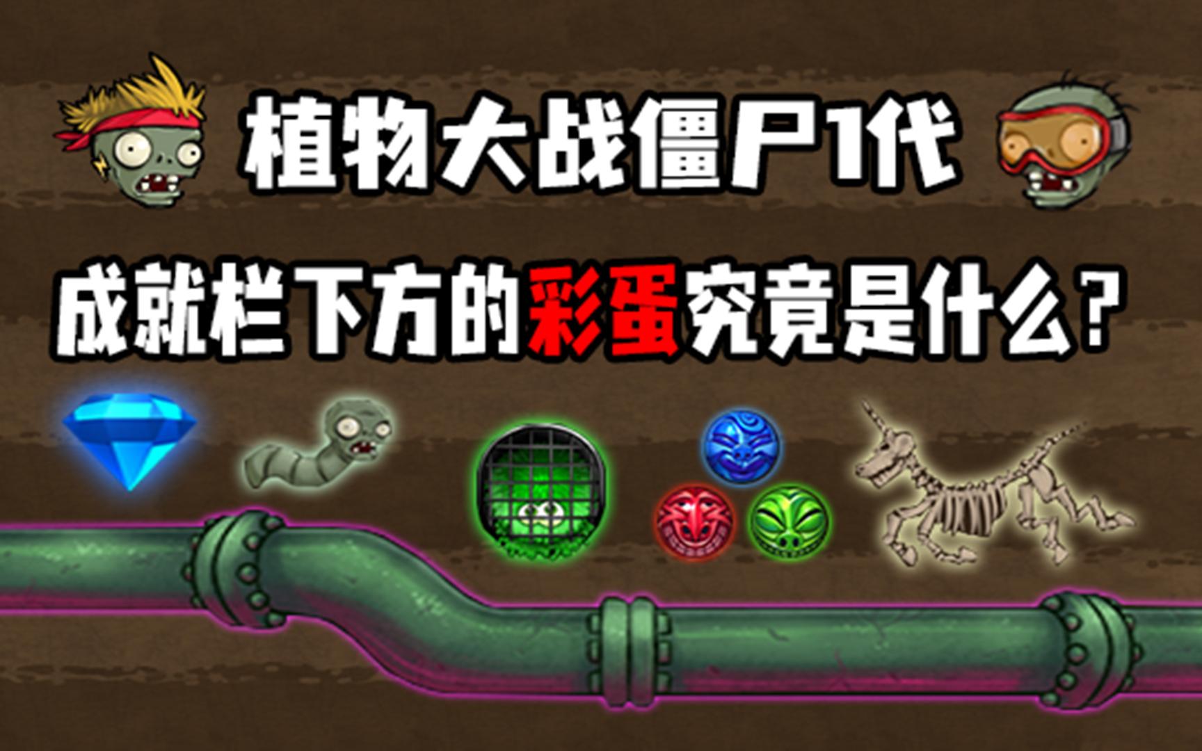 植物大战僵尸:地底世界的彩蛋代表了多少游戏?它们的体验又都如何?