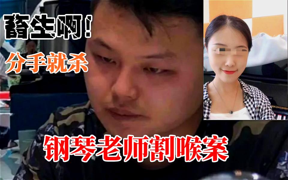敢分手就杀你全家:23岁钢琴教师被前男友割喉死亡!
