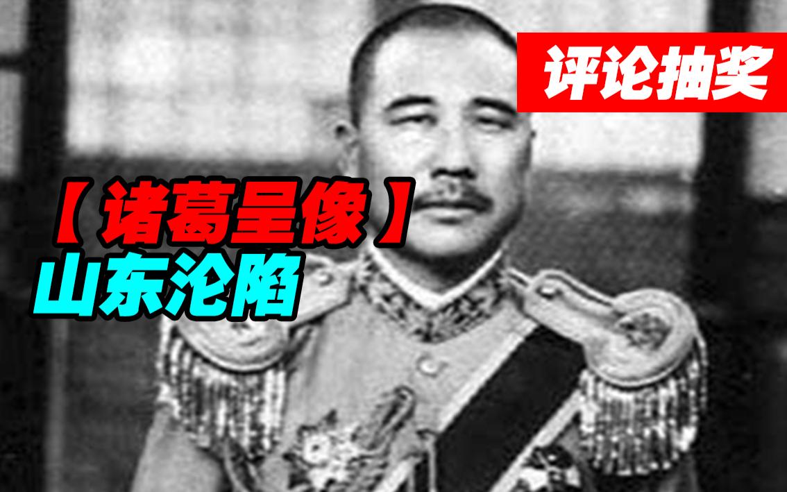 #评论抽奖#【诸葛】山东沦陷
