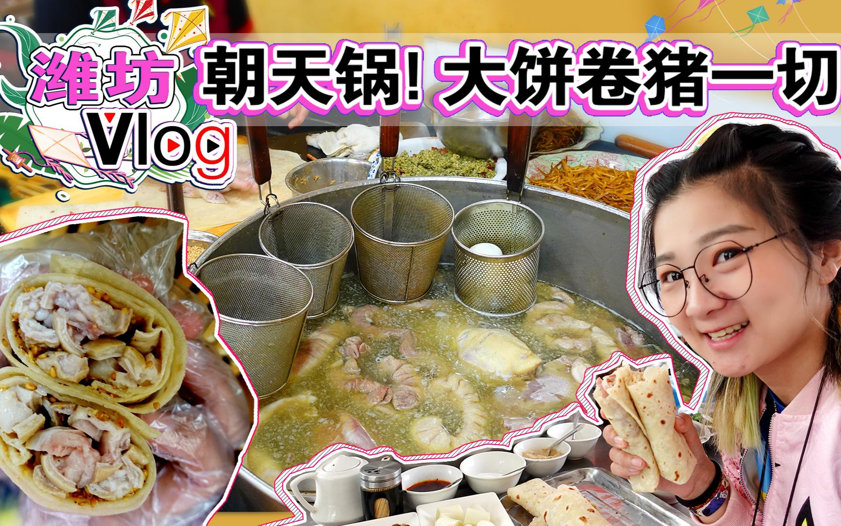 【逛吃潍坊】朝天锅不是火锅,是大饼卷猪一切~撒上芝麻盐,绝了