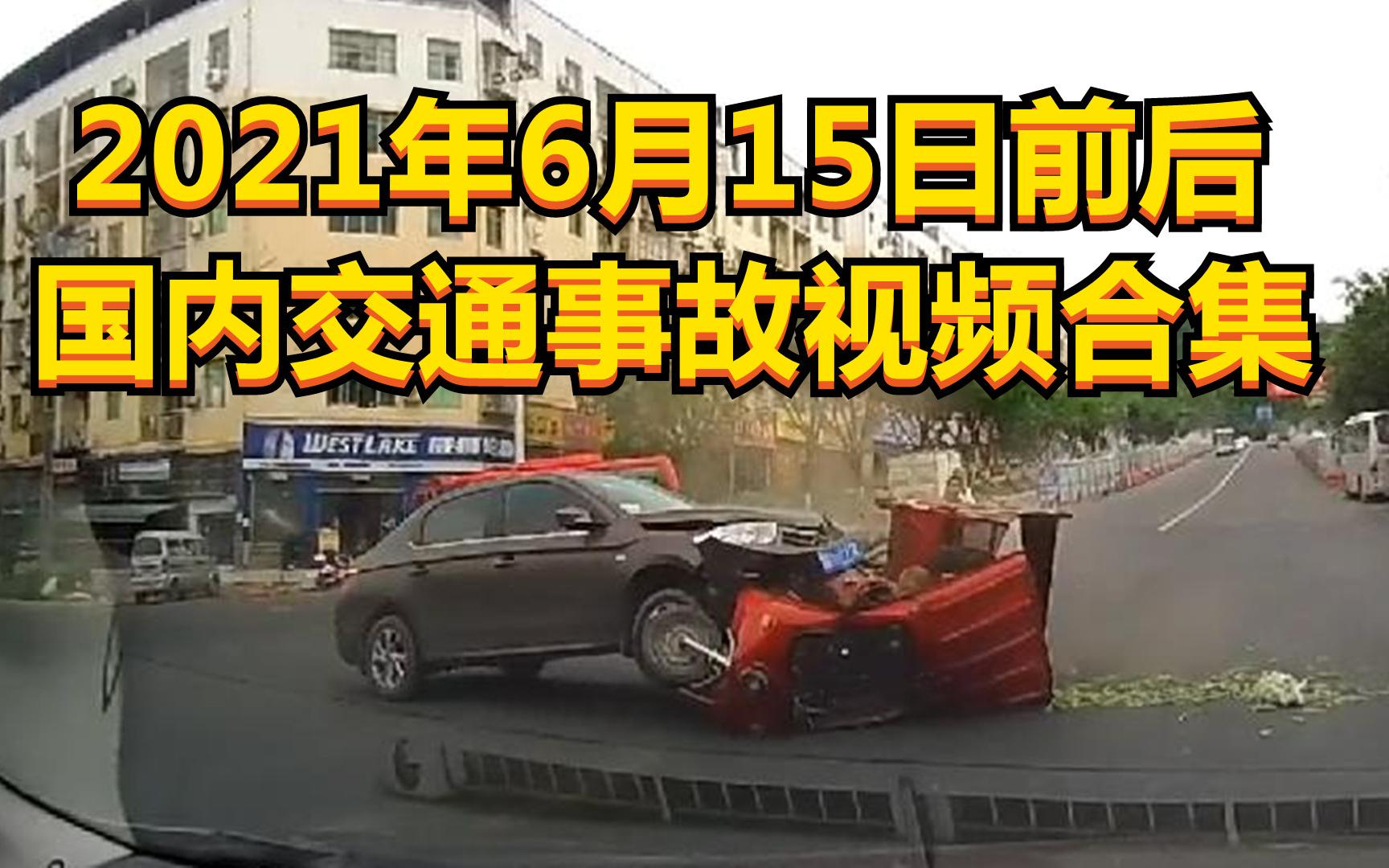 2021年6月15日前后国内交通事故视频合集