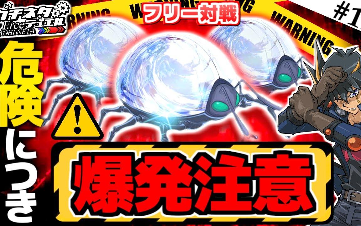 【游戏王ACF字幕组】最凶恶的同调再临 惊奇大爆炸!『爆裂☆天道虫』vs『妖精剑士』