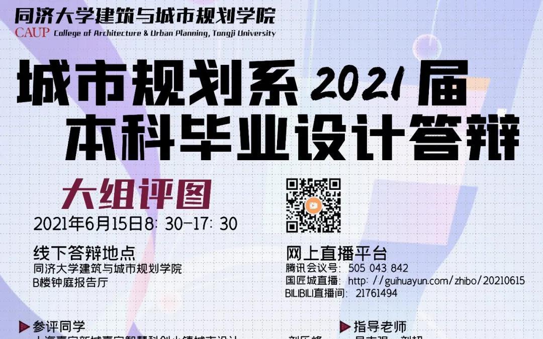 同济大学城市规划系2021毕业设计答辩