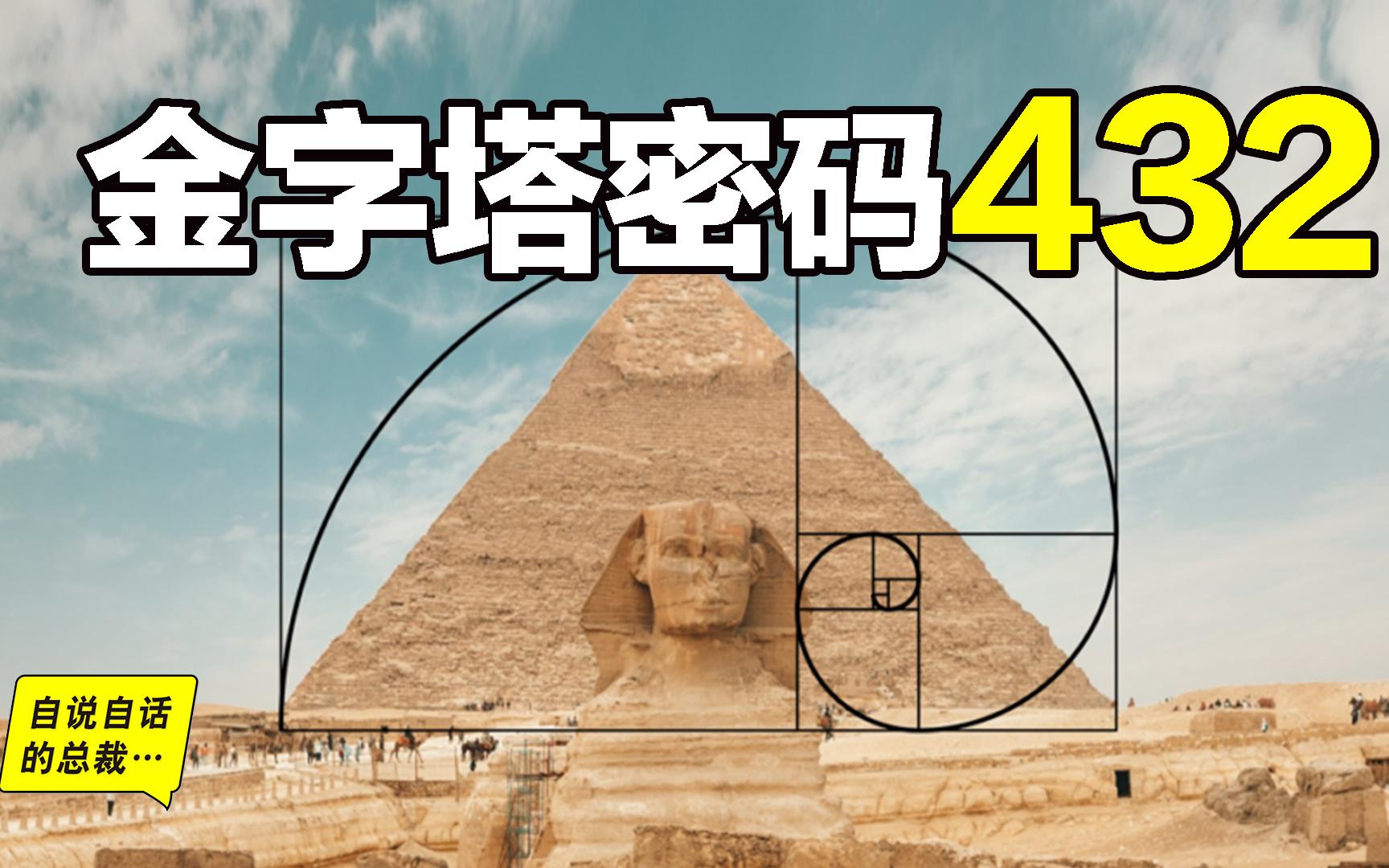 有个男人测量了金字塔,并暗示了他发现的秘密