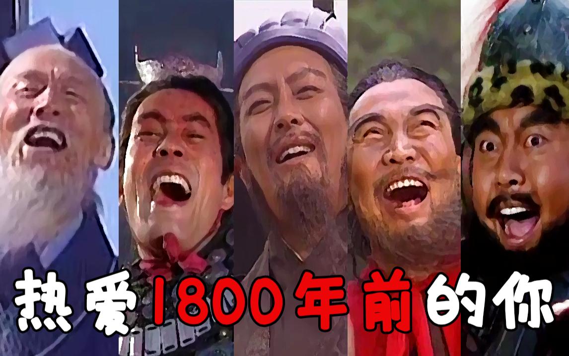 【三国全明星】热爱105℃的你