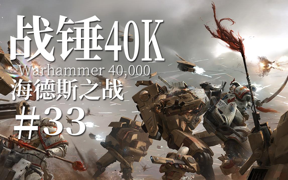 【达奇】当年轻的文明遭遇古老的帝国  《战锤40K》达摩克里斯远征