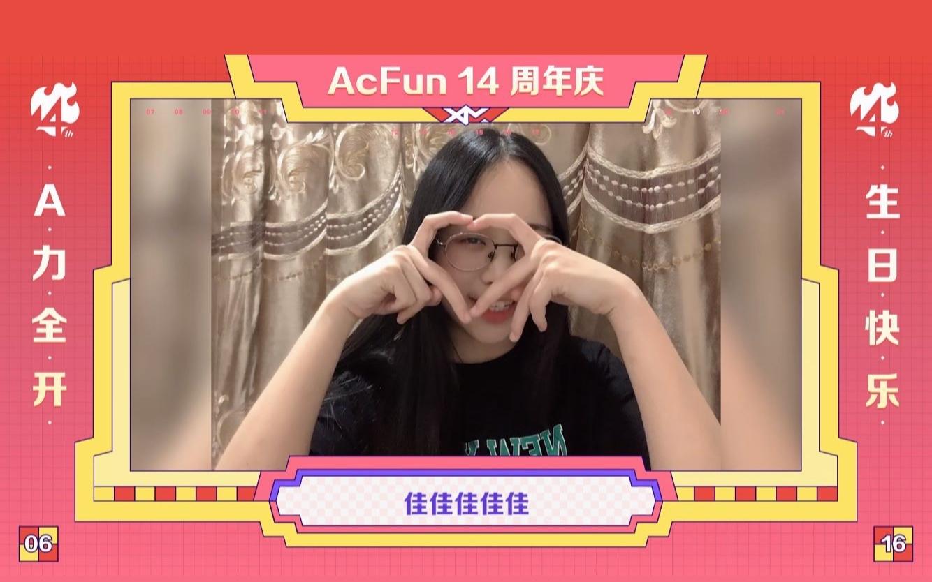 【YOUNG才艺】ACFUN十四岁生日快乐 佳佳 rap 拉噗 首秀 音乐区摸鱼up 站起来了 速听