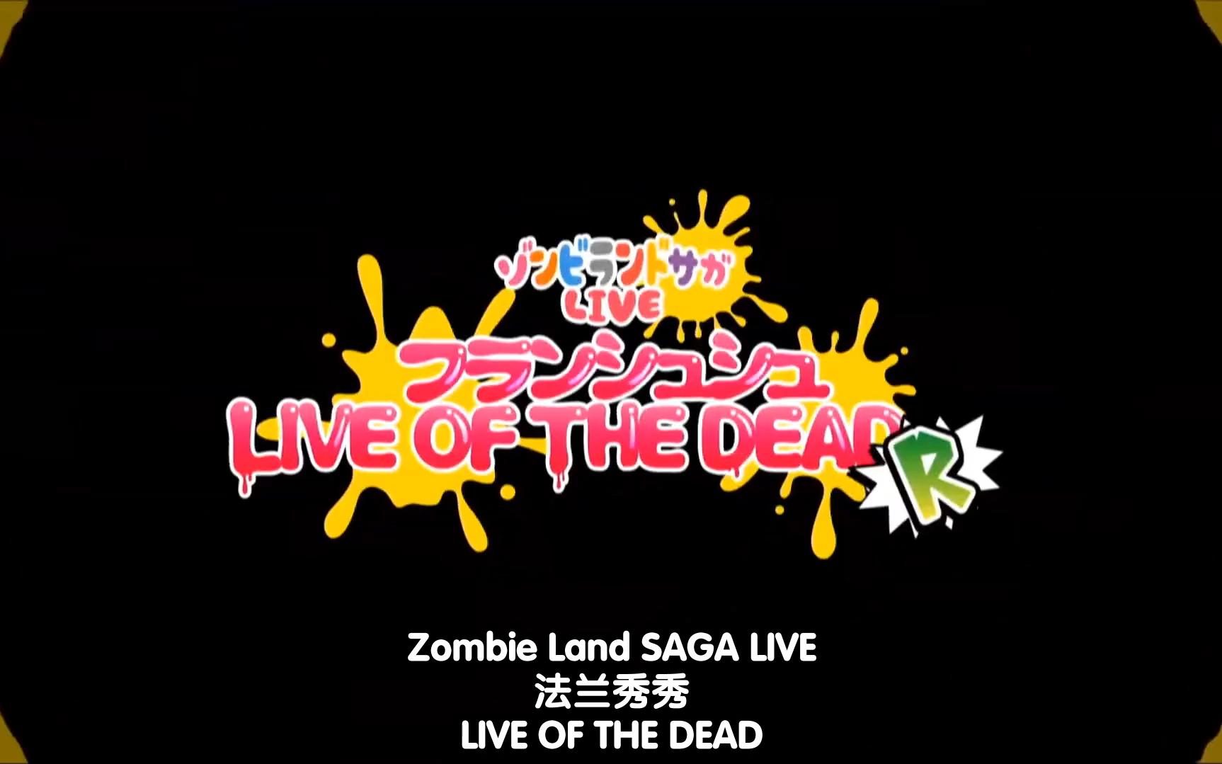 【中字/佐贺偶像是传奇】2.27 法兰秀秀 LIVE OF THE DEAD  R ~