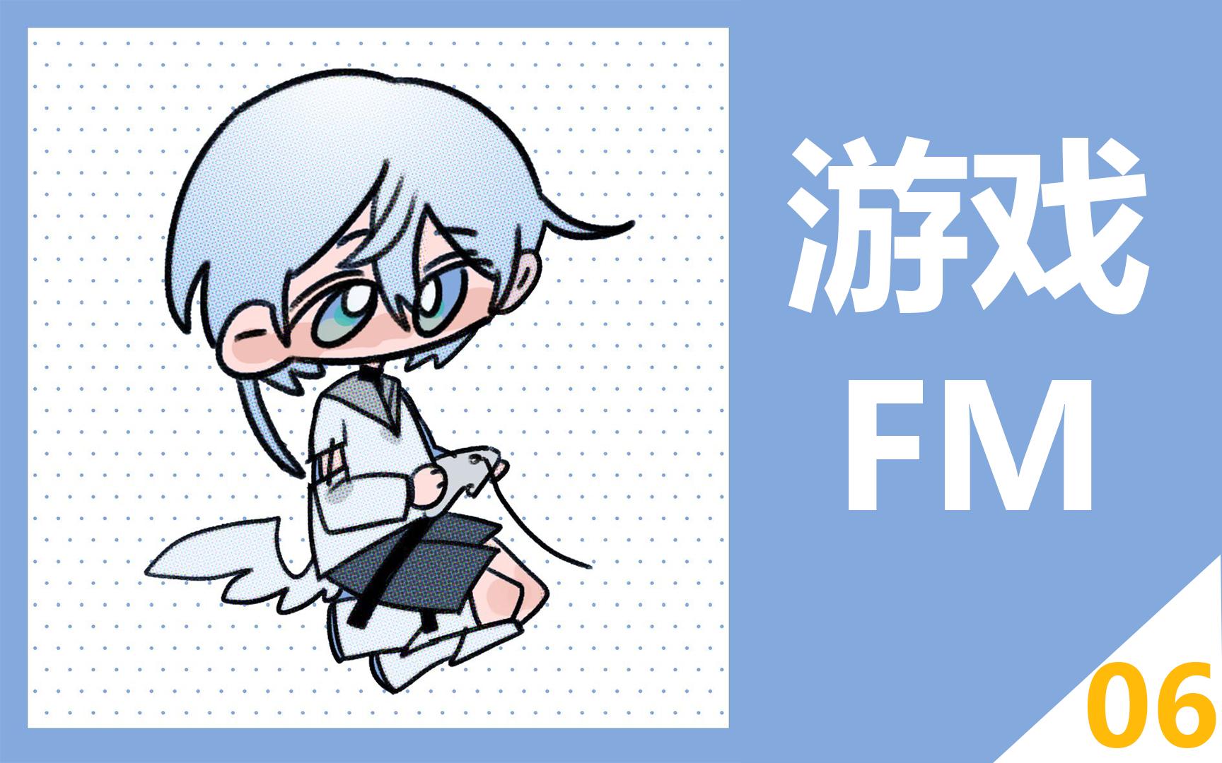 【搞点没人看】通勤陪睡游戏FM(第六期) 任天堂ND