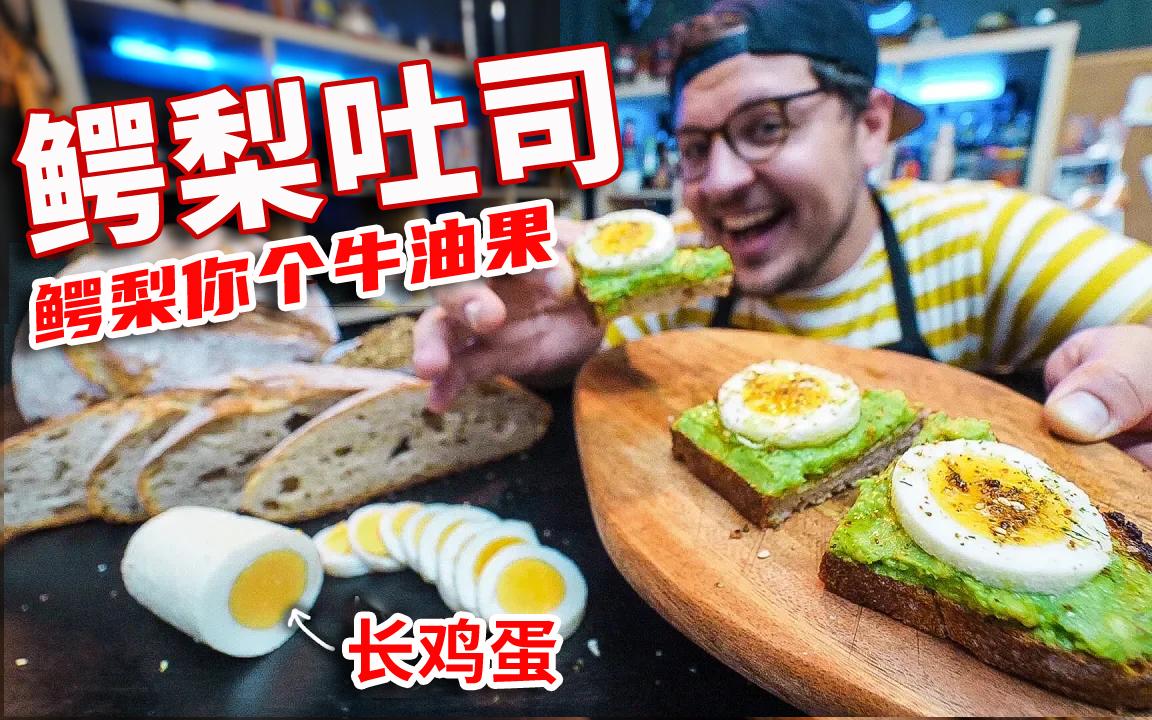 【美食实验室】酷!从头设计制作一款鳄梨吐司
