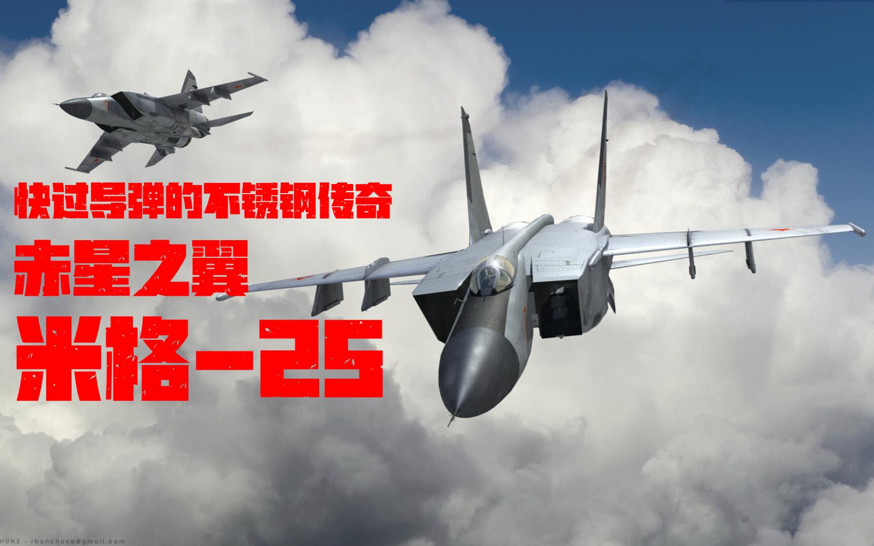 快过导弹的不锈钢传奇:赤星之翼-米格-25截击机
