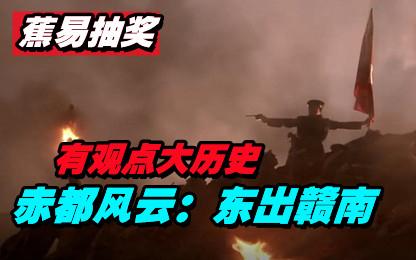【蕉易-抽奖】红色战史:东出赣南(赤都风云篇5)