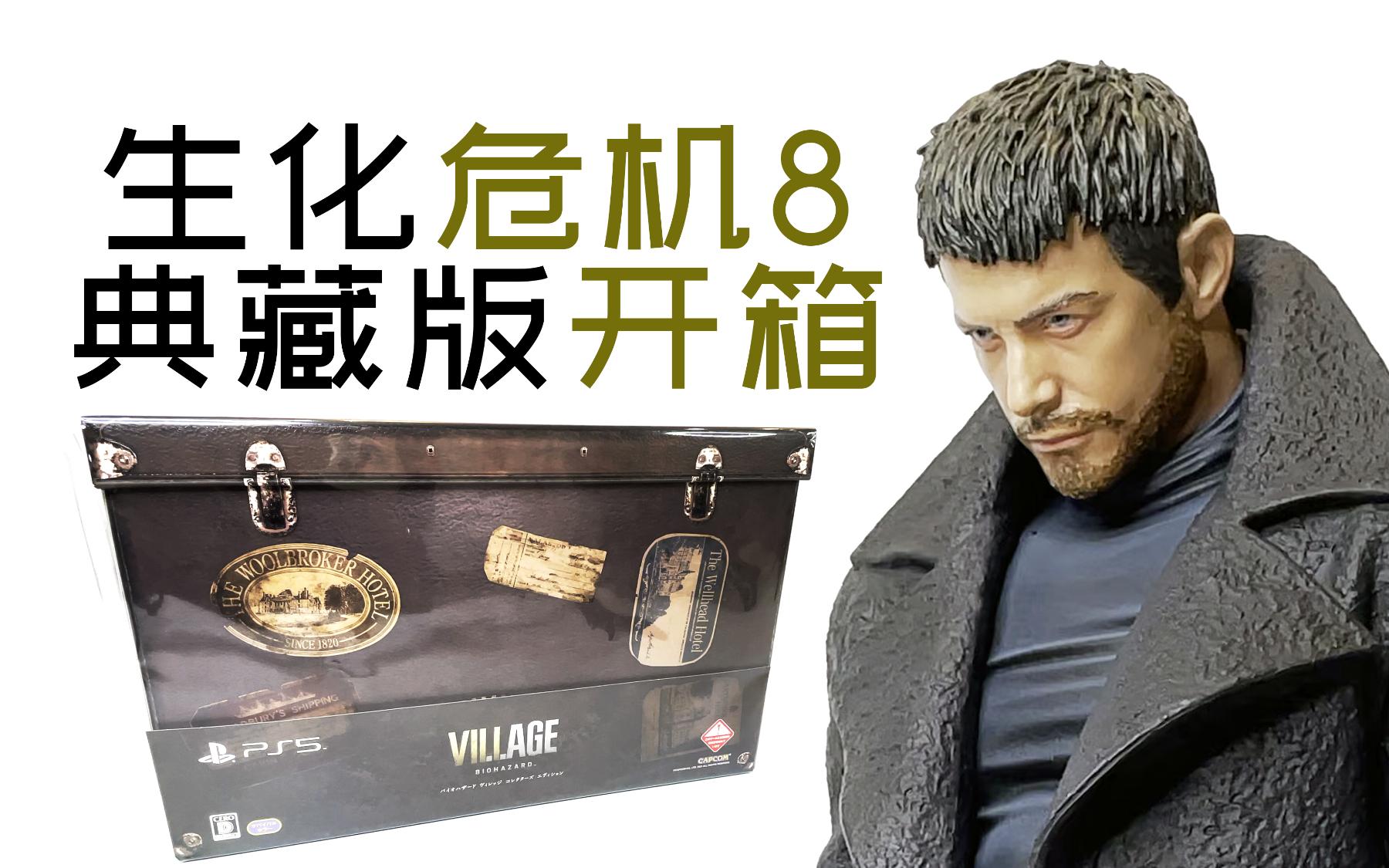 【4K】生化危机8 村庄 日版专属典藏版+高级套装 开箱赏析