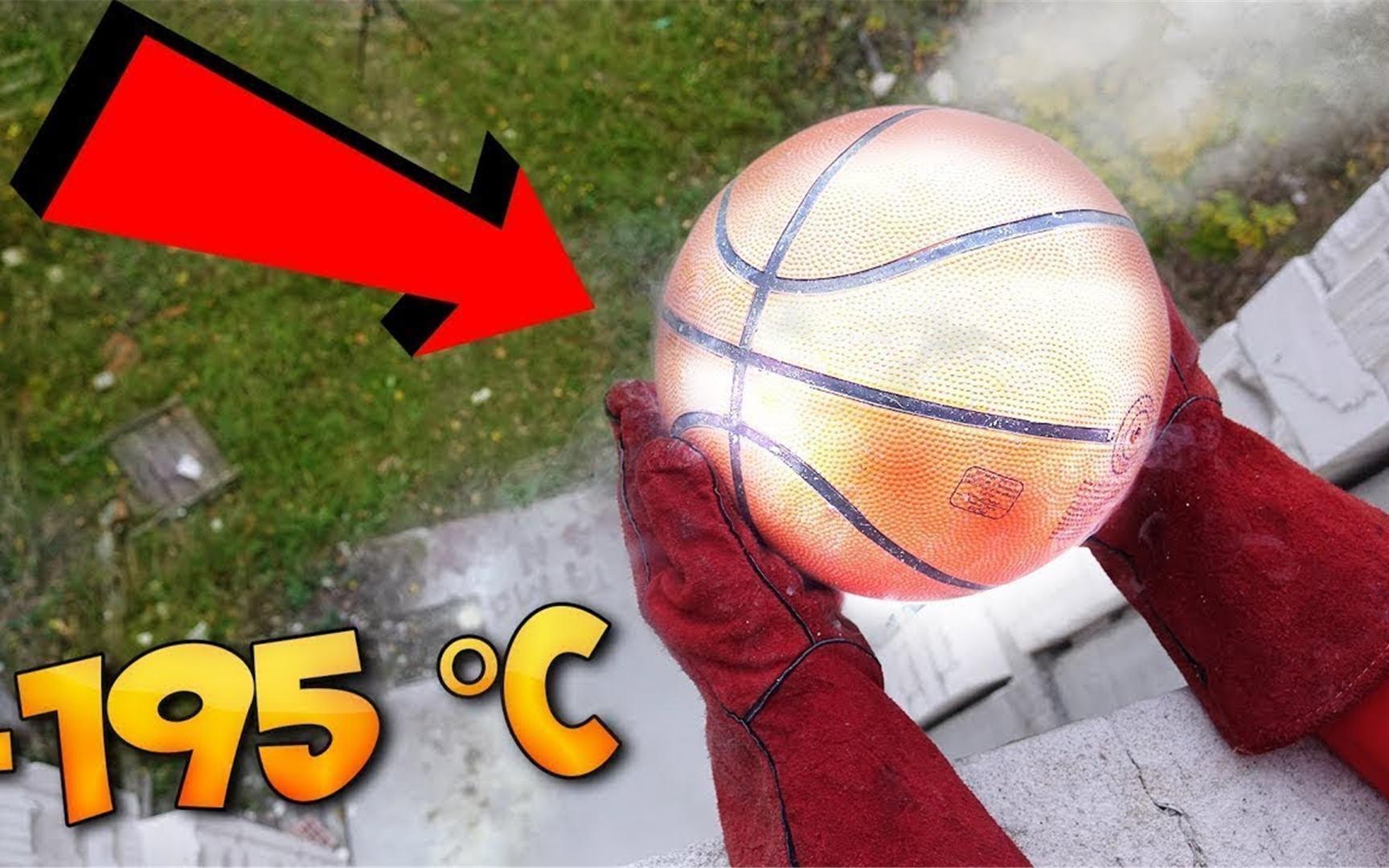 老外把篮球浸泡在液氮里,随后从楼下扔下,结果让人有些意外!