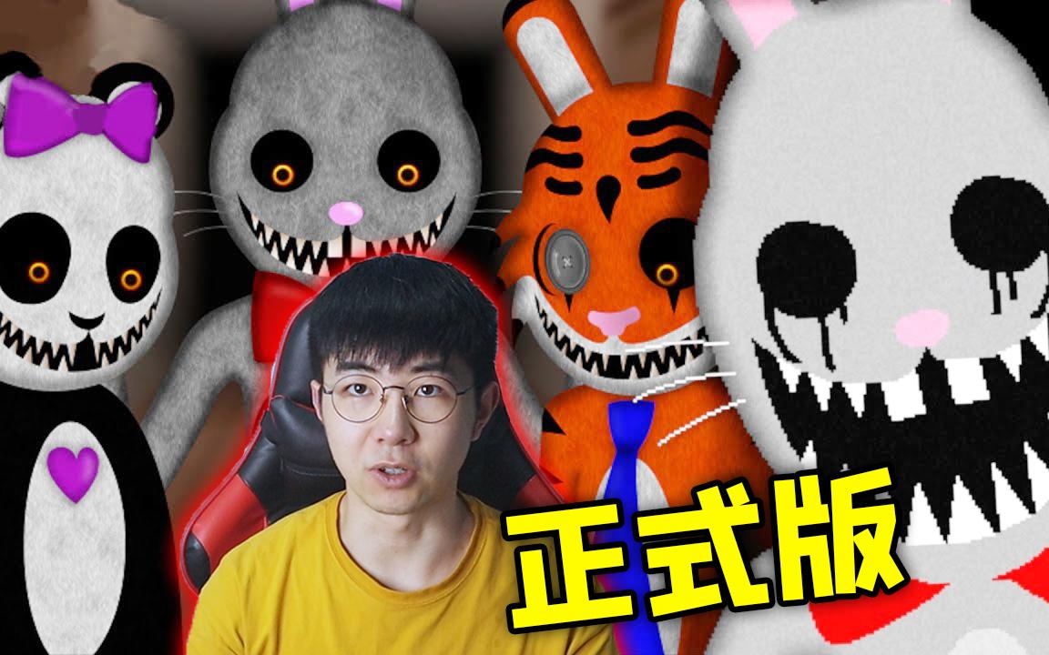 《霍普先生的玩具屋2》第二期 :顽皮的小孩会被恶魔抓走的!