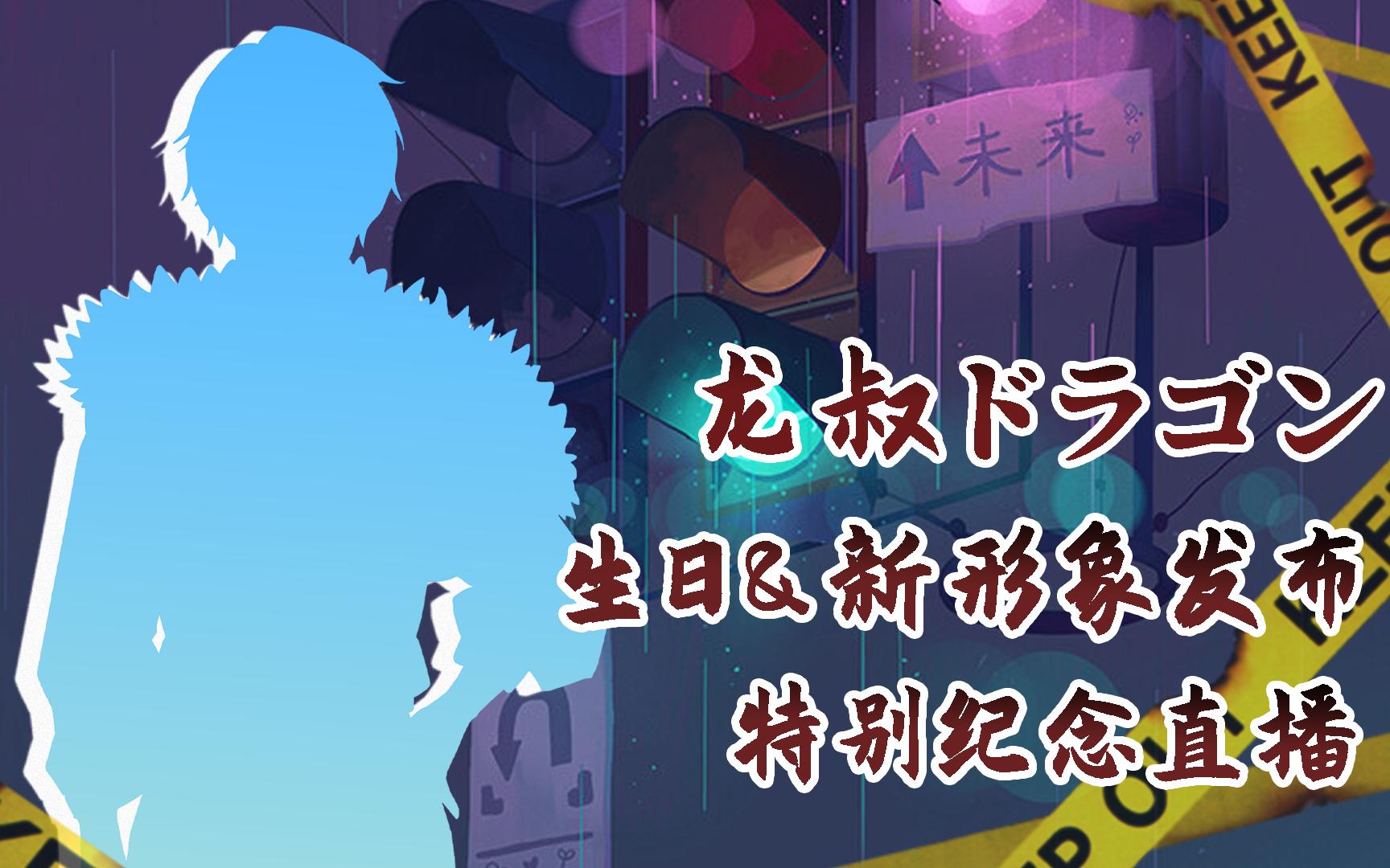 【录播】2021.6.15 生日&新形象发布特别纪念直播