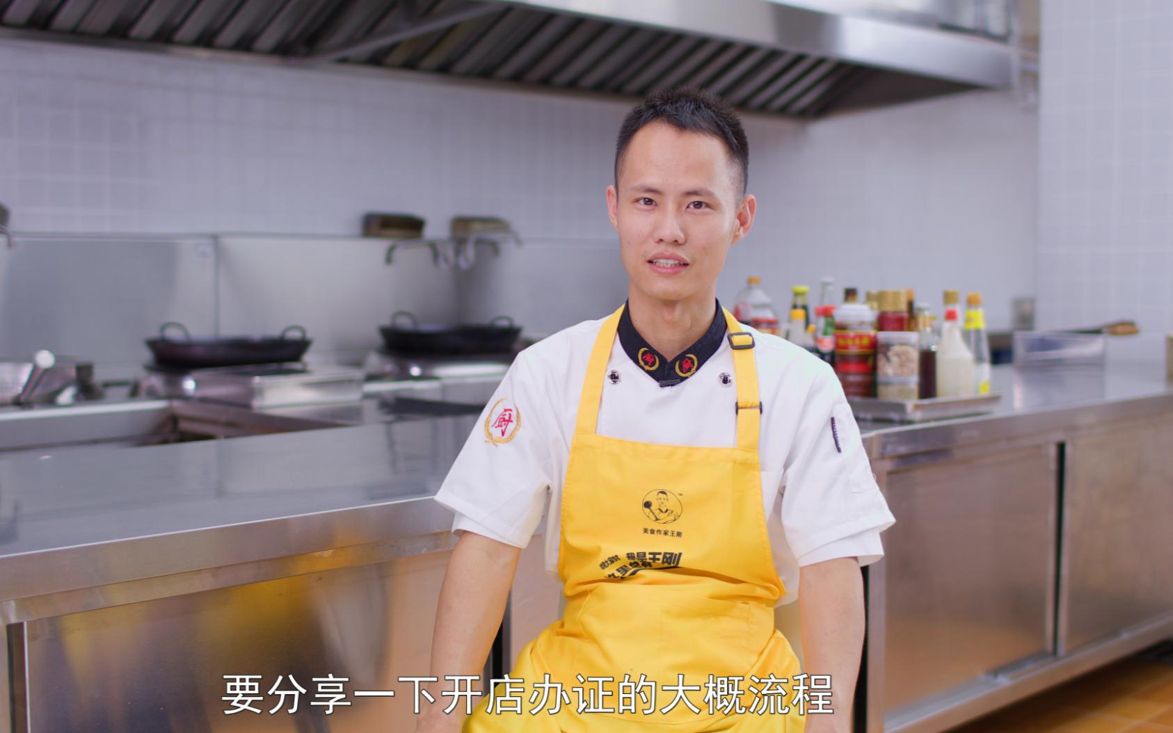 """厨师长分享:开店流程之""""办证"""",清晰明了不走弯路"""