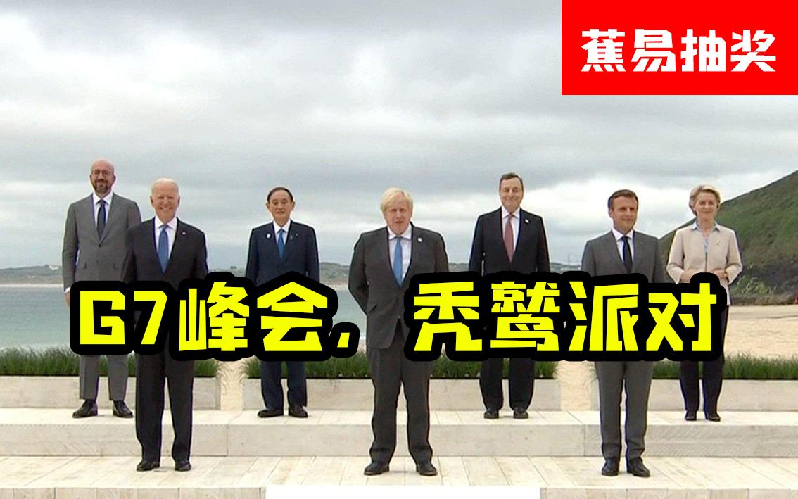 [蕉易抽奖]G7峰会,秃鹫派对[茴]